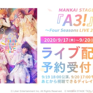 MANKAI STAGE『A3!』~Four Seasons LIVE 2020~