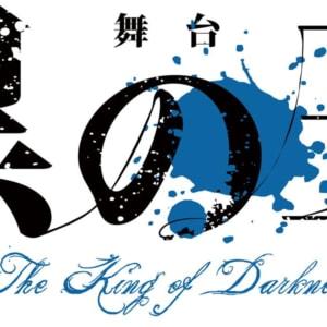 ILLUMINUS舞台「黒の王」キービジュアル&追加キャスト発表!
