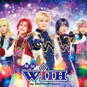 舞台「WITH by IdolTimePripara」ギャラクシーなキービジュアル&特報PV初公開!!謎に包まれた新キャラクターシンヤ&ウシミツの出演者も決定!!