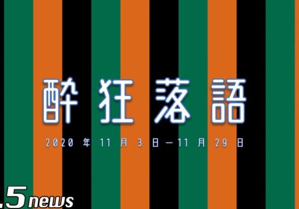 神奈川県開成町の瀬戸酒造店のブランドコンセプト「酔狂で行こう。」をテーマに公演する、 落語「酔狂落語」のキャストビジュアルが公開!!