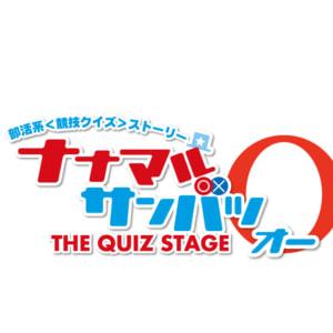舞台化第3弾『ナナマル サンバツ THE QUIZ STAGE O(オー)』 スペシャル公演・出演者が決定!!