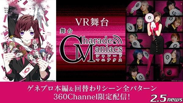 舞台「CharadeManiacs」ゲネプロ本編の VR 映像配信