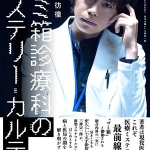 「逆2.5次元」カバー✕浪川大輔✕星海社FICTIONS 小説のカバーに革命を!