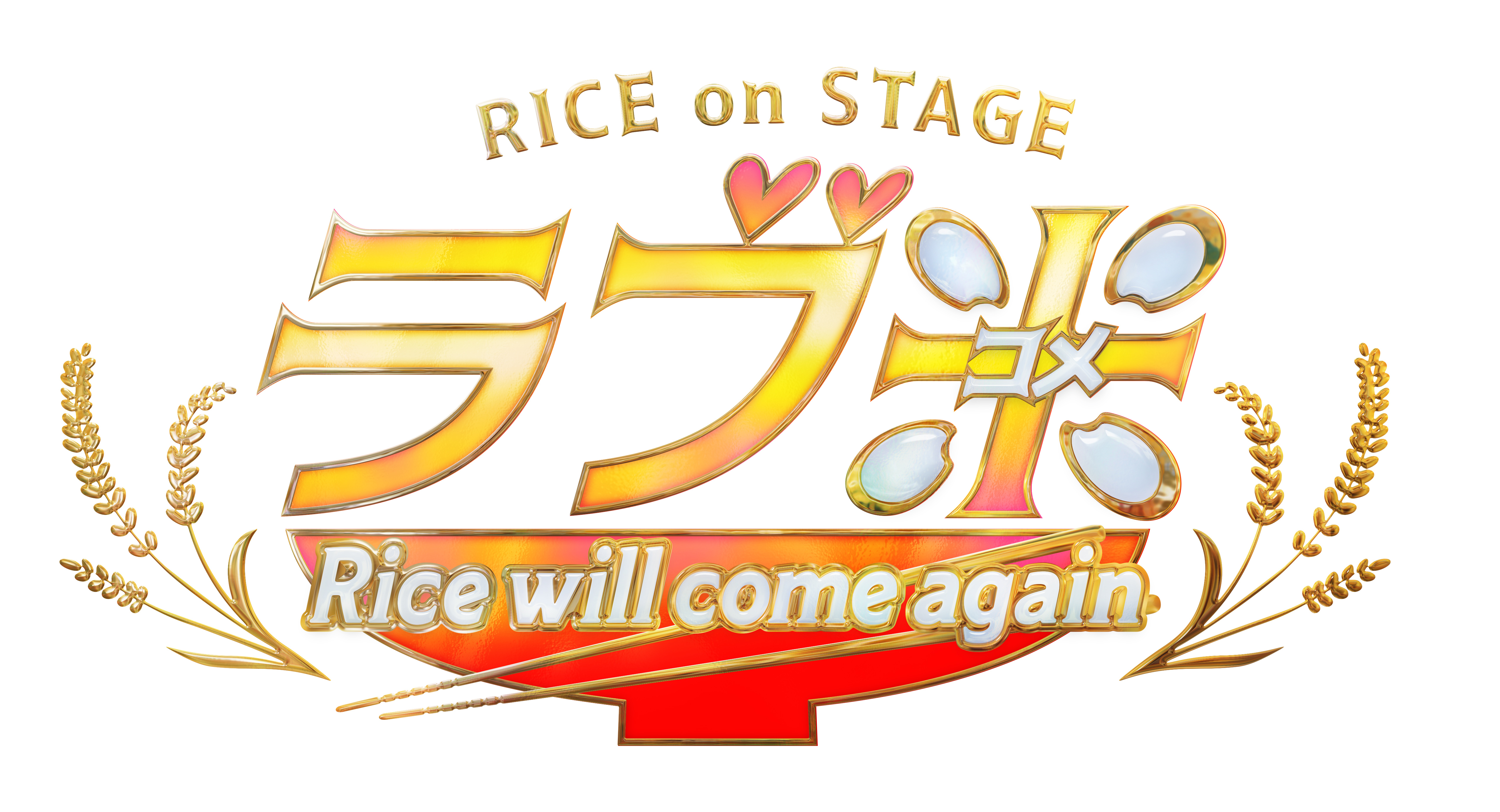 RICE on STAGE「ラブ米」~Rice will come again~