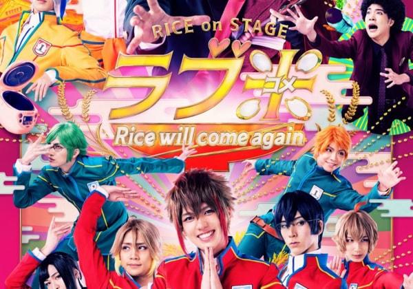 全米が炊いた...!RICE on STAGE「ラブ米」~Rice will come again~ キービジュアル&全情報解禁!!