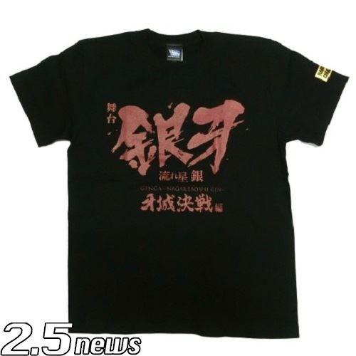 佐奈宏紀主演!舞台「銀牙 -流れ星 銀-」コラボTシャツがヴィレヴァンオンラインに登場!
