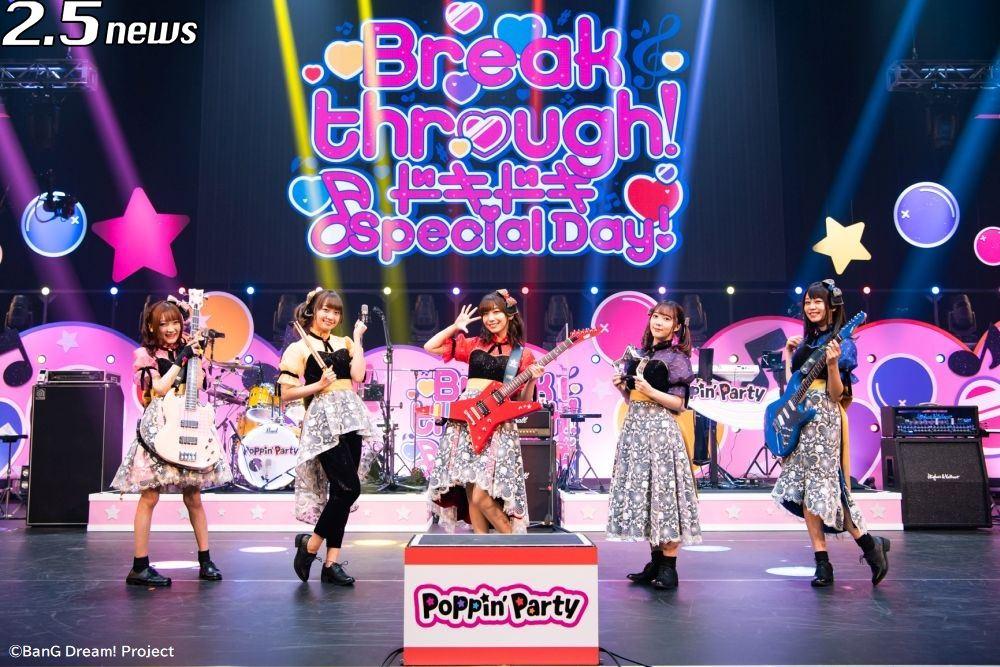 BanG Dream! 8th☆LIVE「Breakthrough!」開催報告!!