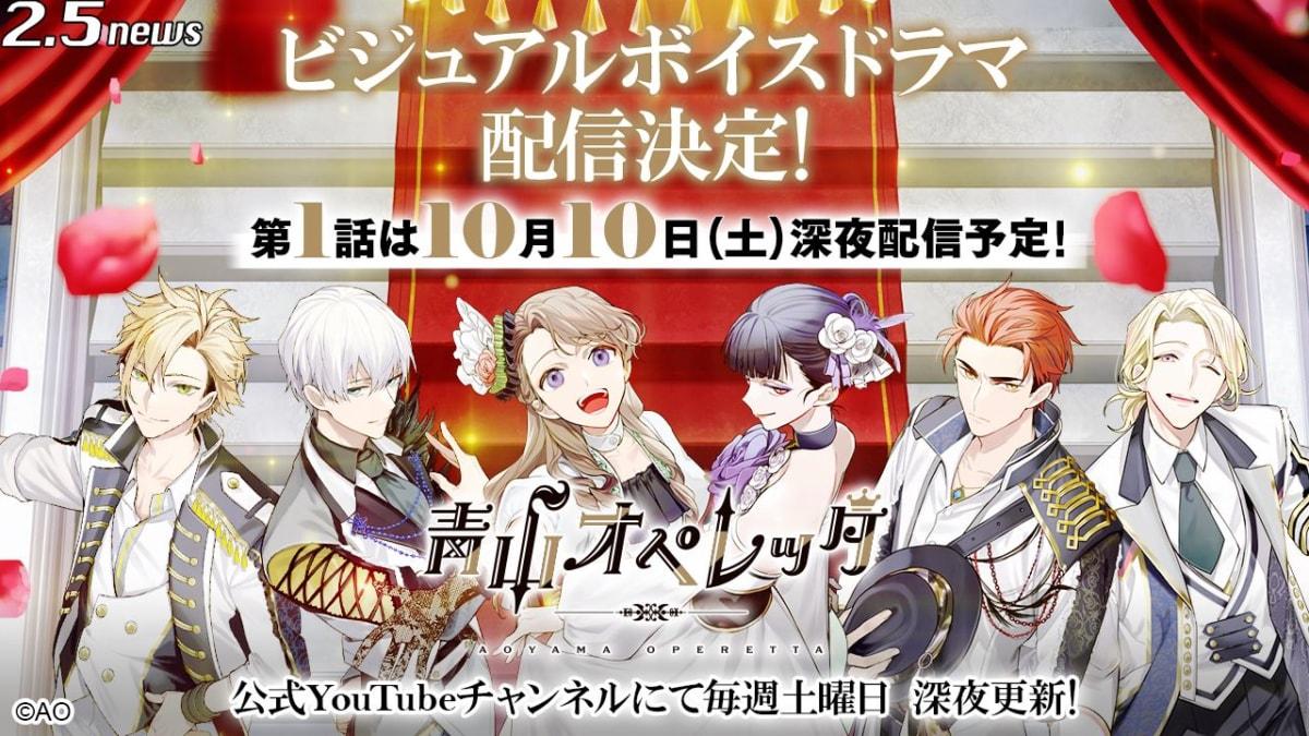 『青山オペレッタ』に新キャラクター「相良明之介(CV:杉江 大志)」が登場!
