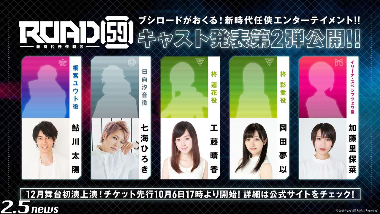 ブシロード新メディアミックスプロジェクト「ROAD59 -新時代任侠特区-」キャスト第2弾を発表!舞台チケット先行も10月6日より受付開始!