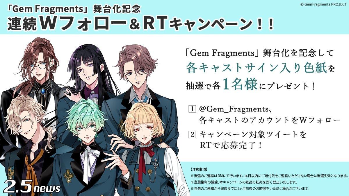 Gem Fragments
