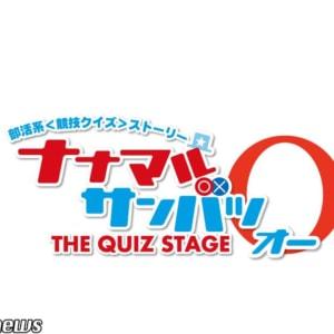 舞台『ナナマル サンバツ THE QUIZ STAGE O(オー)』キャスト情報発表!!