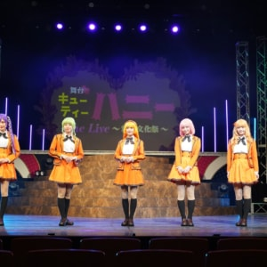 舞台「キューティーハニー The Live~秋の文化祭~」開幕!初日&千秋楽ライブ配信決定!!