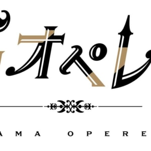 2次元×3次元!メディアミックス演劇コンテンツ『青山オペレッタ』主題歌「目醒のカンパネラ」&オープニング映像公開!