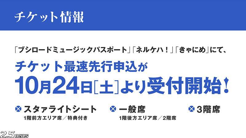 「少⼥☆歌劇 レヴュースタァライト」スピンオフ公演に関するに関する⻘嵐総合芸術院の新情報を発表!!