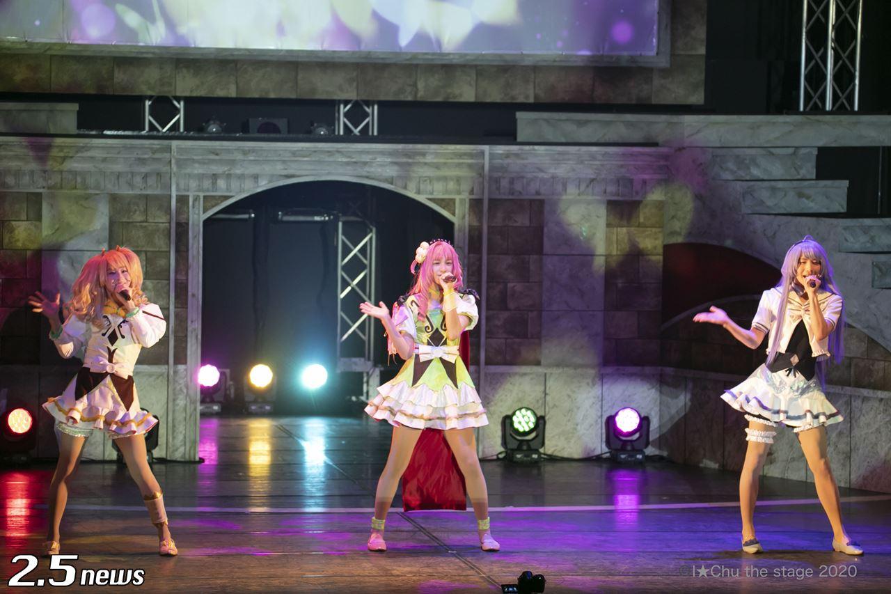 舞台「アイ★チュウ ザ・ステージ ~Après la pluie~」