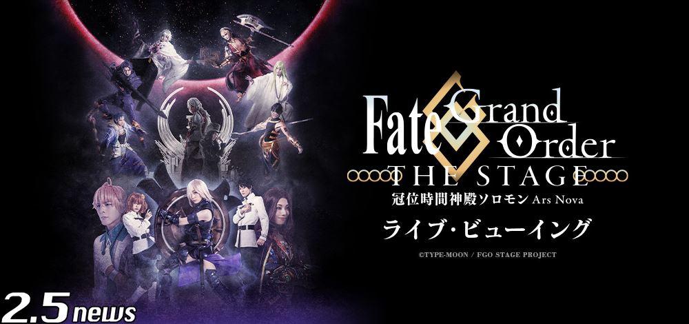 物語の最終決戦が描かれる舞台「FGO」シリーズ第3作目!それぞれの千秋楽を全国各地の映画館に生中継!!