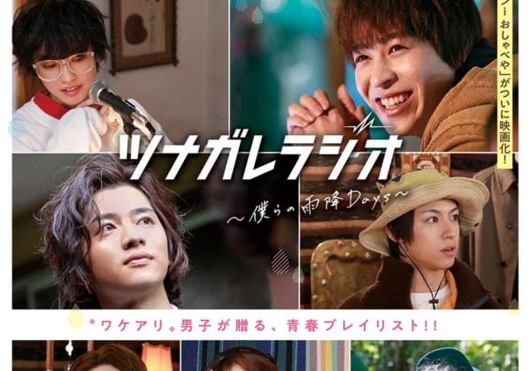 『ツナガレラジオ~僕らの雨降 Days~』本ポスター完成2月11日(木・祝)公開日決定!
