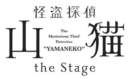 「怪盗探偵山猫 the Stage」