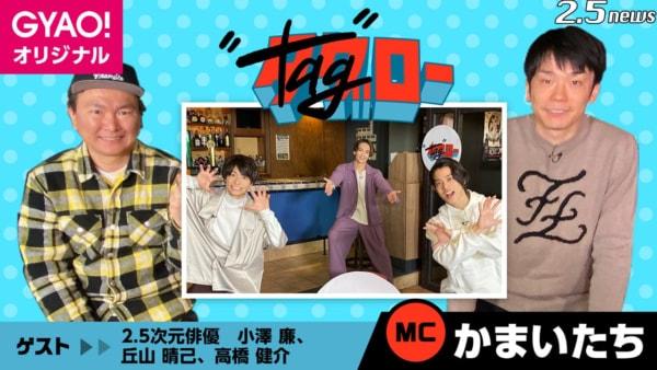 『かまいたちのタグロー』11 月は 2.5 次元俳優・小澤廉、丘山晴己、高橋健介が登場!