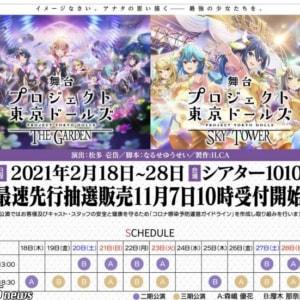 美少女タップアクションRPG「プロ ジェクト東京ドールズ」公演日程決定&チケット最速先行抽 選販売開始!