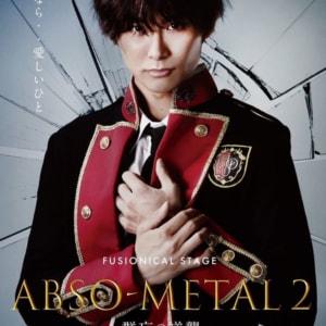 井上正大演出、銀岩塩最新作「ABSO-METAL2~群盲の逆襲~」上演決定! ティザービジュアルとキャスト公開!