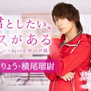 俳優・橘りょうさん、横尾瑠尉さんとコラボしたチャット小説『君としたい、キスがある~kiss4:秋or伊織~』恋愛限定チャット小説アプリ「KISSMILLe」で連載開始!