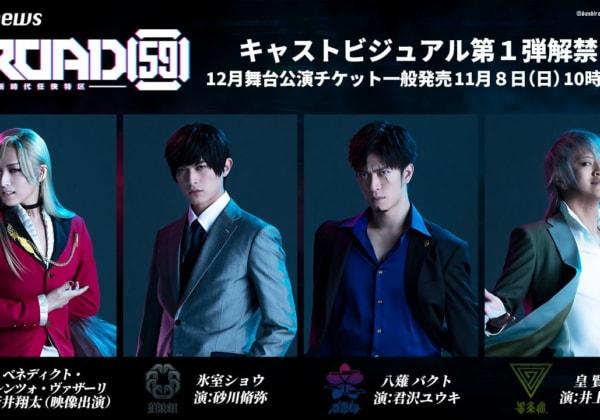 舞台「ROAD59 -新時代任侠特区-」君沢ユウキらメイン4名のキャストビジュアル公開!11月8日(日)よりチケット一般発売開始!