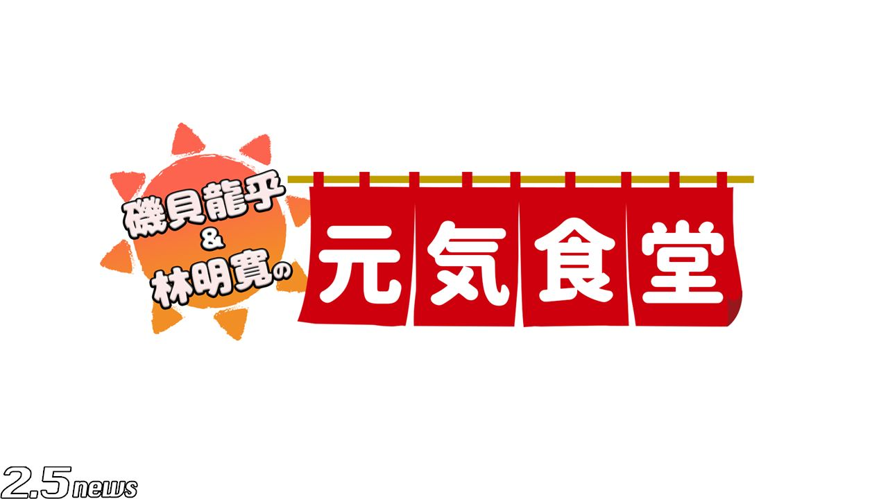磯貝龍乎、林明寛のニコ動料理番組『元気食堂』11月28日(土)公開収録決定!!