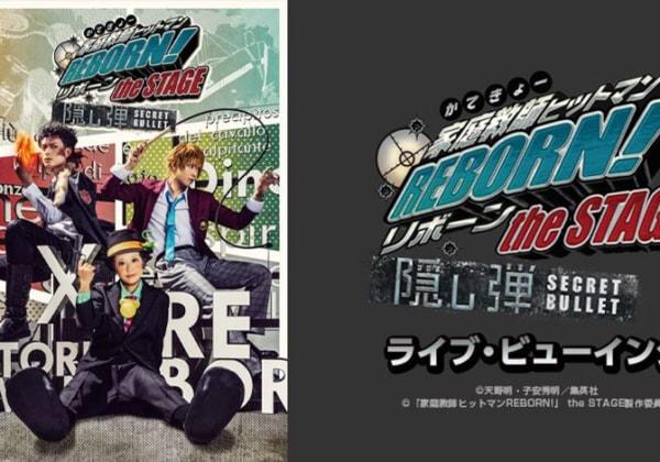 『家庭教師ヒットマンREBORN!』the STAGE -隠し弾(SECRET BULLET)-ライブ・ビューイング開催決定!