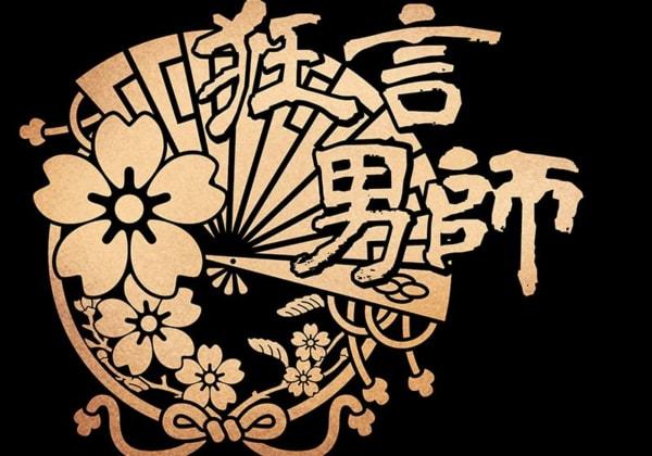 狂⾔公演「狂⾔男師〜冬の章【蟹山伏・口真似】〜」