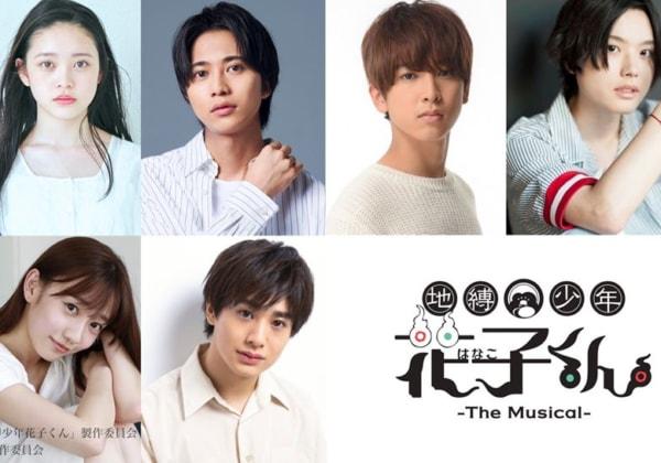 『地縛少年花子くん-The Musical-』