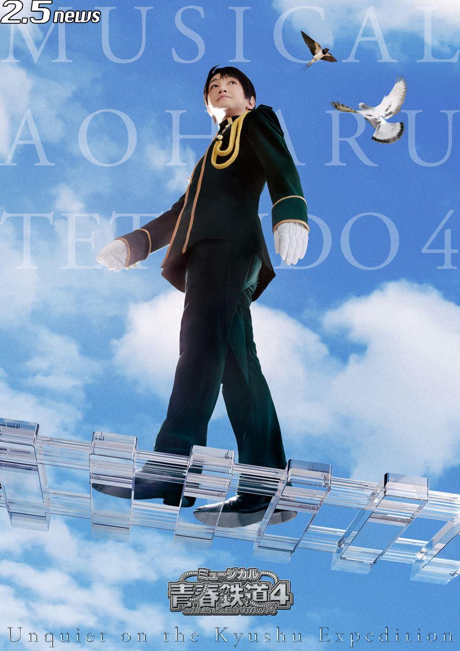 ミュージカル『青春-AOHARU-鉄道』4~九州遠征異常あり~