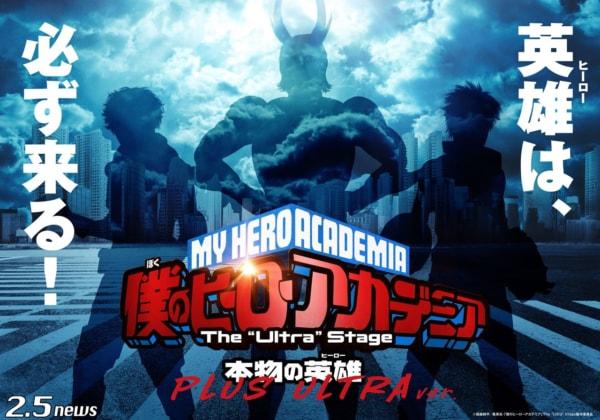 """「僕のヒーローアカデミア」The """"Ultra"""" Stage 本物の英雄 PLUS ULTRA ver."""