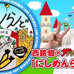 西銘駿のニコニコチャンネル「にしめんらんど」