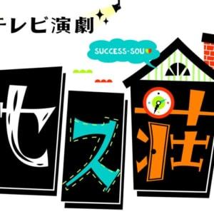 「テレビ演劇 サクセス荘2 mini」