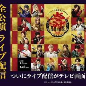 ミュージカル『刀剣乱舞』五周年記念 壽乱舞音曲祭