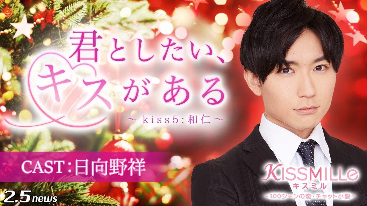 「君としたい、キスがある~kiss5:和仁~」