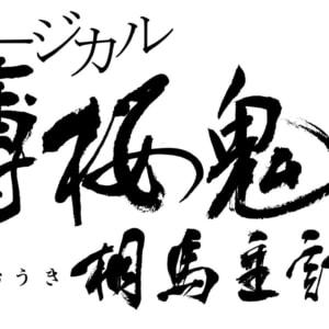 ミュージカル『薄桜鬼 真改』相馬主計 篇