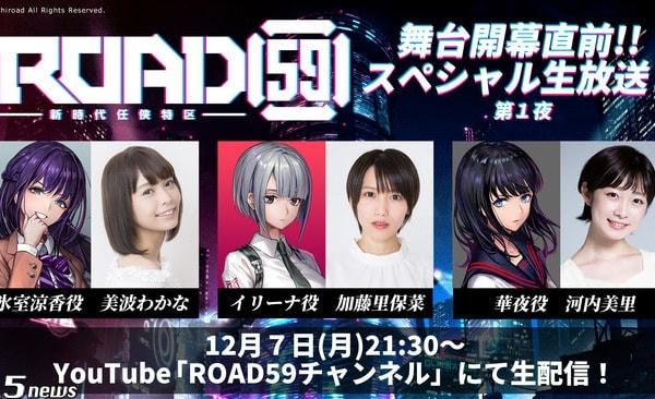 「ROAD59 -新時代任侠特区-」