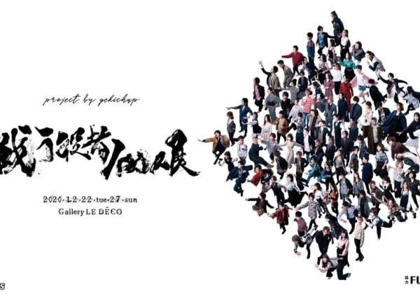 #戦う役者100人展