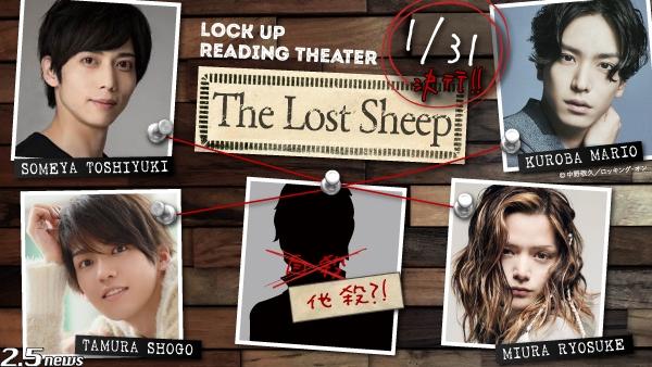 監禁朗読劇 LOCK UP READING THEATER『The Lost Sheep』