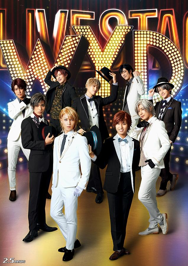 2.5 次元ダンスライブ「ALIVESTAGE(アライブステージ)」Episode4「WYD」