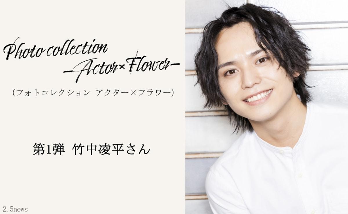 【Photo Collection -Actor×Flower-】(フォトコレクション アクター×フラワー) 「竹中凌平さん」アンケート