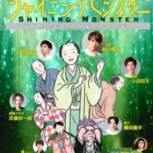 畠中恵「しゃばけ」シリーズ Presents シャイニングモンスター ~ばくのふだ〔Shining 編/Shadow 編〕~