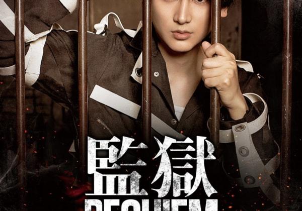 『監獄 REQUIEM』