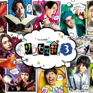 テレビ東京「テレビ演劇 サクセス荘3」