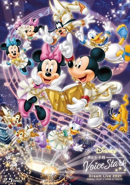 Disney 声の王子様
