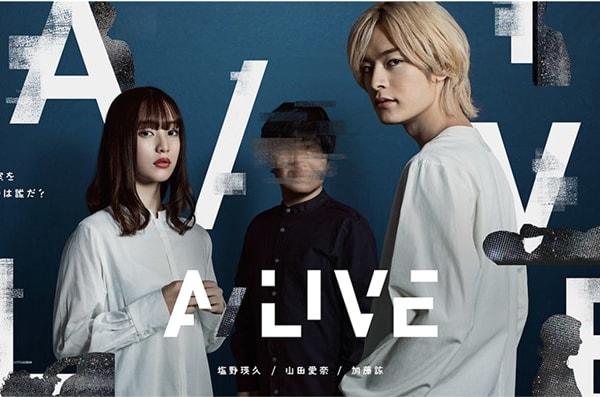 新感覚ライブエンターテイメント『A/LIVE』
