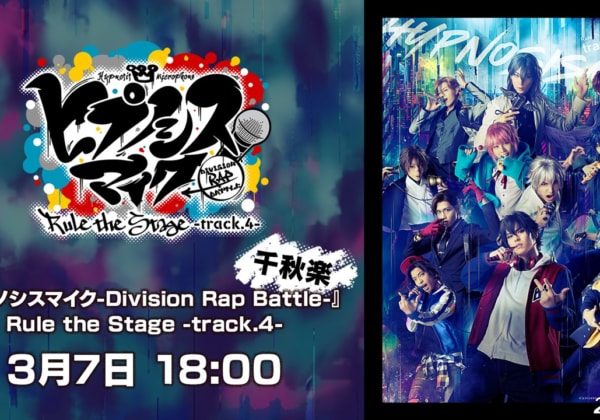 『ヒプノシスマイク-Division Rap Battle-』Rule the Stage -track.4-