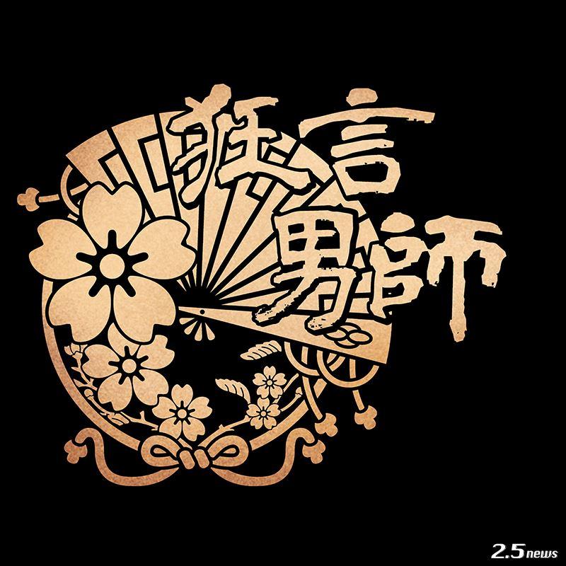 狂⾔公演「狂⾔男師〜春の章【鴈礫・棒縛】〜」